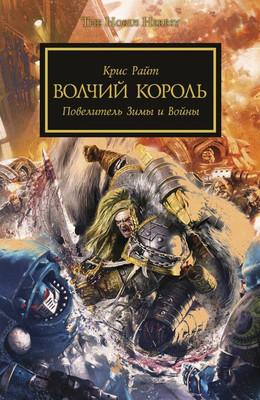 Волчий Король - Книга из цикла Ересь Хоруса