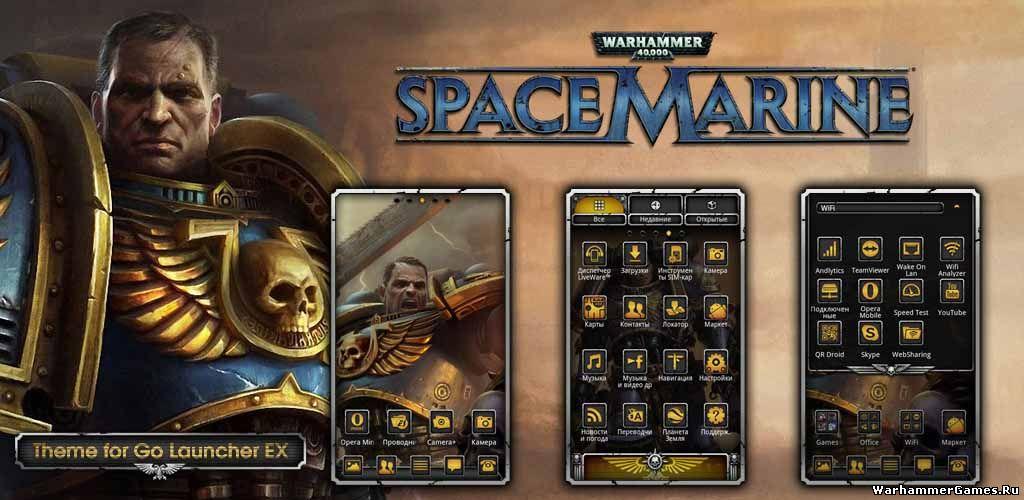 Space Marine темы для Android