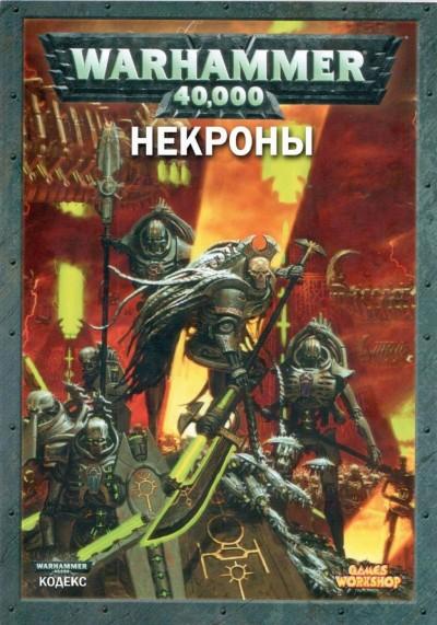 Кодекс Некронов 5-ой редакции Warhammer 40000 Rus