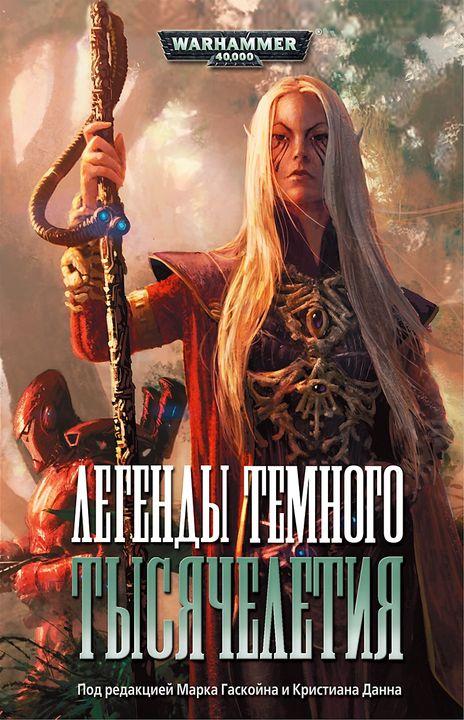 Сборник рассказов - Легенды темного тысячелетия