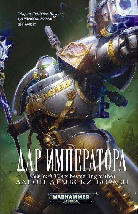 Аарон Дембски-Боуден - Дар Императора