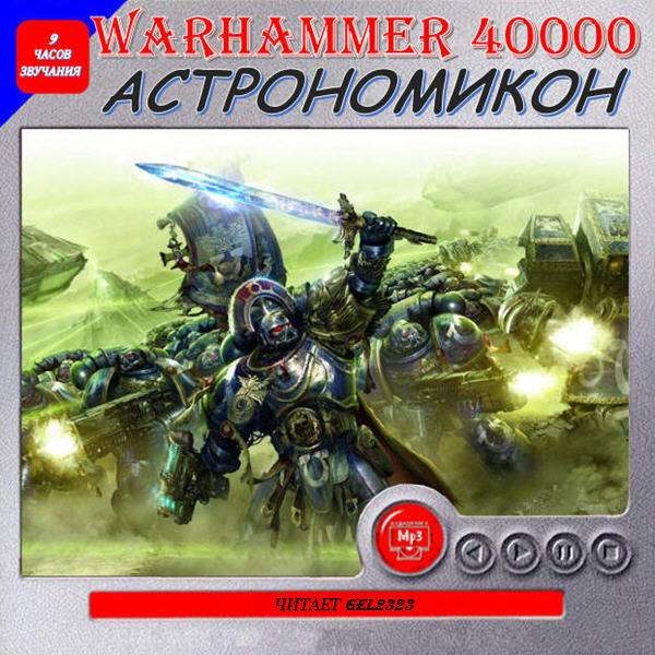Аудиокнига Warhammer 40000 Астрономикон