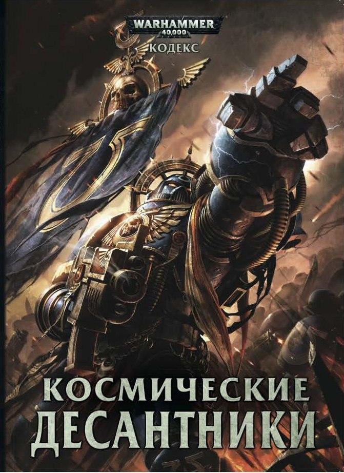 Кодекс Космического Десанта 6 редакции / Space Marine 6th edition