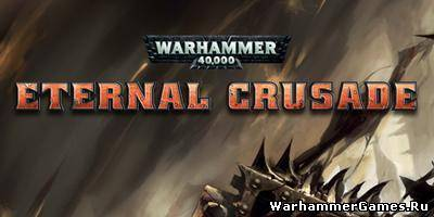 Интервью с главой студии, разрабатывающей Warhammer 40,000: Eternal Crusade Мигелем Кэрон