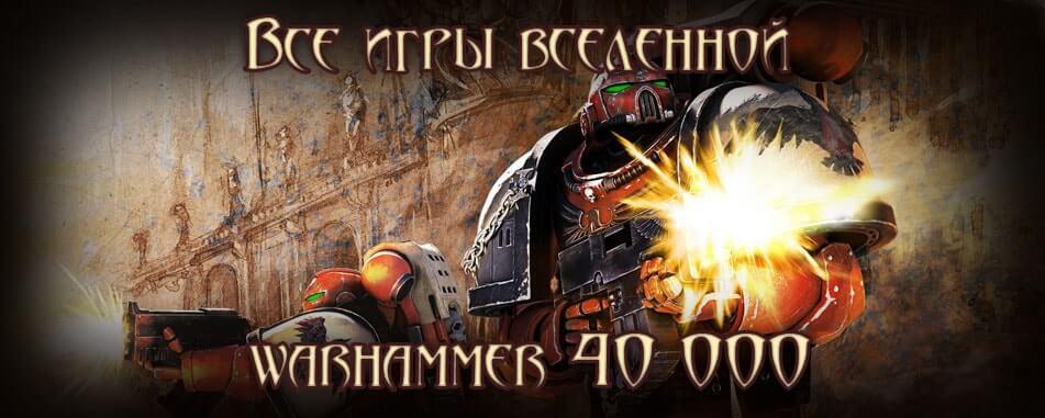 warhammergames
